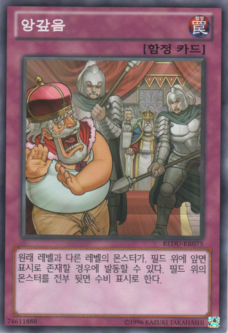 File:Turnabout-REDU-KR-C-UE.png