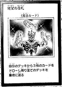 File:CardofDesperation-JP-Manga-ZX.png
