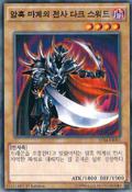 DarkBlade-ST14-KR-C-1E