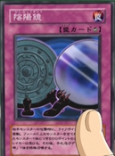 MirrorofDuality-JP-Anime-GX