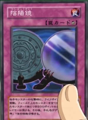 File:MirrorofDuality-JP-Anime-GX.png