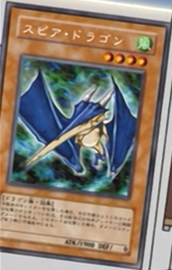 File:SpearDragon-JP-Anime-DM-2.png