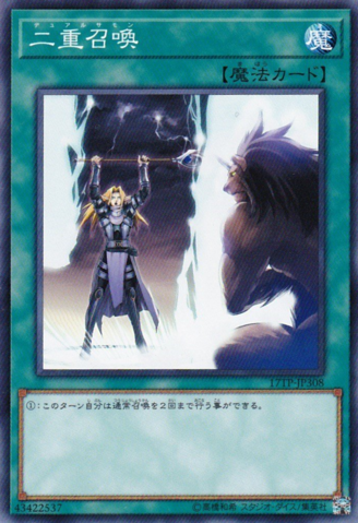 File:DoubleSummon-17TP-JP-C.png