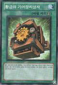 GoldenGearbox-STBL-KR-C-UE