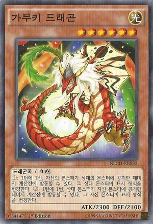 KabukiDragon-NECH-KR-C-1E.png