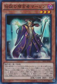 Merlin-EP15-JP-SR