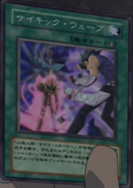 File:PsychicWave-JP-Anime-GX.png