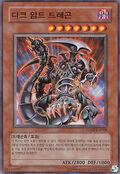 DarkArmedDragon-GS02-KR-C-UE
