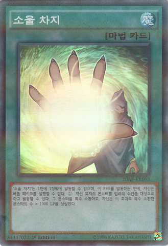 File:SoulCharge-20AP-KR-SPR-1E.png
