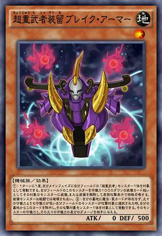 File:SuperheavySamuraiSoulbreakerArmor-JP-Anime-AV.png