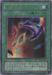 CardDestruction-EX-JP-ScR