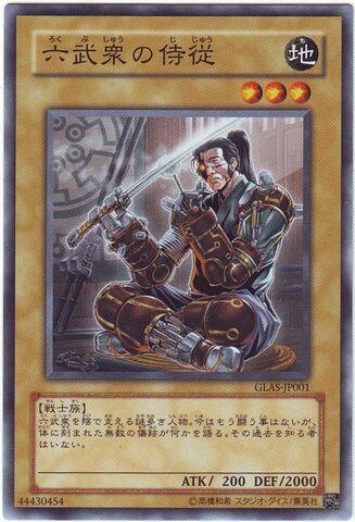 File:ChamberlainoftheSixSamurai-GLAS-JP-C.jpg