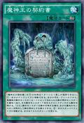 DarkContractwiththeSwampKing-JP-Anime-AV-2