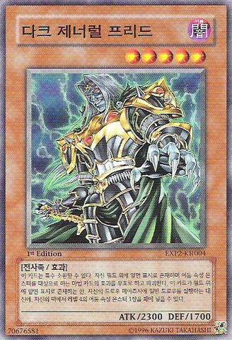 File:DarkGeneralFreed-EXP2-KR-C-1E.jpg