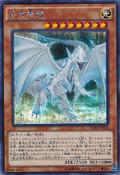 DragonSpiritofWhite-SHVI-JP-ScR