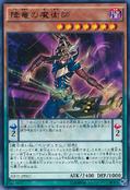 DragoncallerMagician-RATE-JP-R