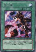 InfernoFireBlast-DT01-JP-DRPR-DT