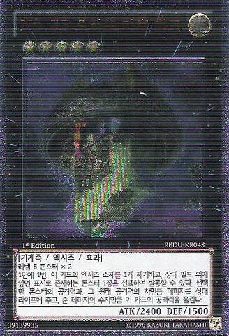 File:Number33ChronomalyMachuMech-REDU-KR-UtR-1E.jpg