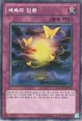 Butterflyoke-GAOV-KR-C-UE