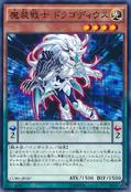 DragodiestheEmpoweredWarrior-CORE-JP-C