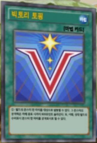 File:VictoryTopping-KR-Anime-AV.png
