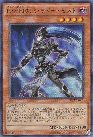File:ElementalHEROShadowMist-SD27-JA-SR.png