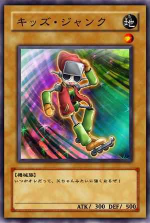 File:KidJunk-JP-Anime-5D.png