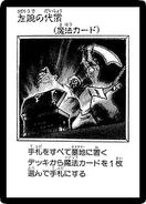 LeftArmOffering-JP-Manga-DM