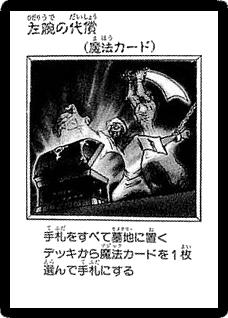 File:LeftArmOffering-JP-Manga-DM.png