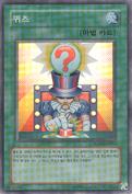 Question-HGP1-KR-SR-UE
