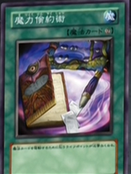 File:SpellEconomics-JP-Anime-GX.png