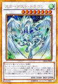 StardustDragon-GP16-JP-GScR