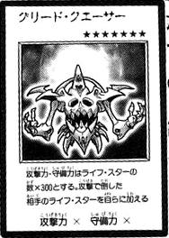 File:GreedQuasar-JP-Manga-R.jpg