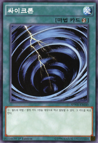 File:MysticalSpaceTyphoon-SPWR-KR-C-1E.png