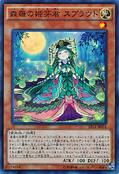 SylvanPrincessprout-EP14-JP-SR