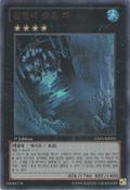 AbyssDweller-EXP6-KR-UR-1E