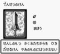 LegendarySword-DM1-JP-VG.png