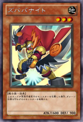 File:ZubabaKnight-JP-Anime-ZX.png