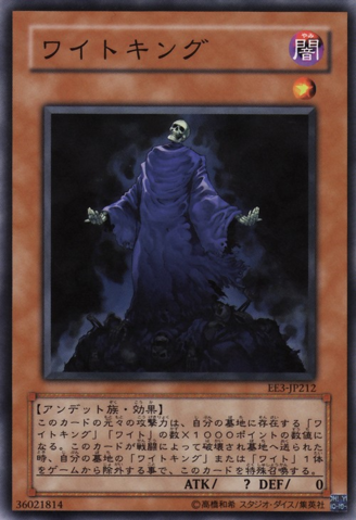 File:KingoftheSkullServants-EE3-JP-C.png
