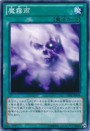 MakiutheMagicalMist-15AY-JP-C