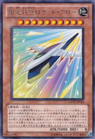 File:RocketArrowExpress-GAOV-JP-R.jpg