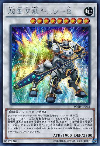 File:SuperheavySamuraiBeastKyubi-BOSH-JP-ScR.png