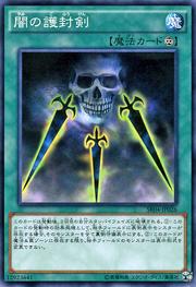 SwordsofConcealingLight-SR04-JP-C