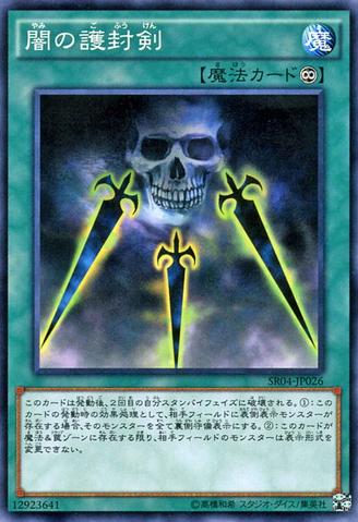 File:SwordsofConcealingLight-SR04-JP-C.png