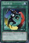 CreatureSwap-SD19-JP-C