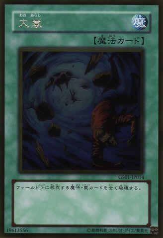 File:HeavyStorm-GS01-JP-GUR.jpg