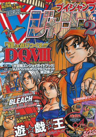 File:VJC-2005-2-Cover.png
