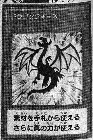 File:DragonForce-JP-Manga-DY.png