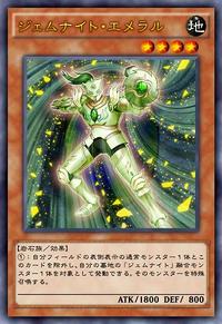 GemKnightEmerald-JP-Anime-AV