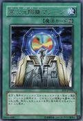 DifferentDimensionGate-EE1-JP-R